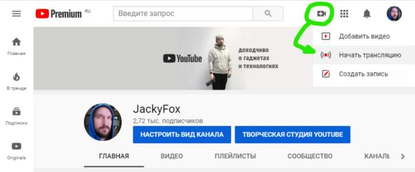 Как запустить трансляцию на YouTube